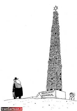 Holocaust Memorial, dessin de Maziyar Bizhani, IranCartoon.ir
